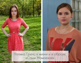 Полина Гренц (Саша Мамаева)