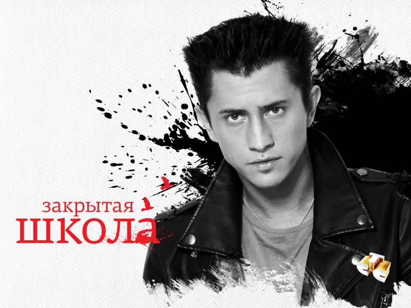 "Обои ""Закрытая школа"": oseriale.ru/images/zakritaya_shkola/oboi.html"