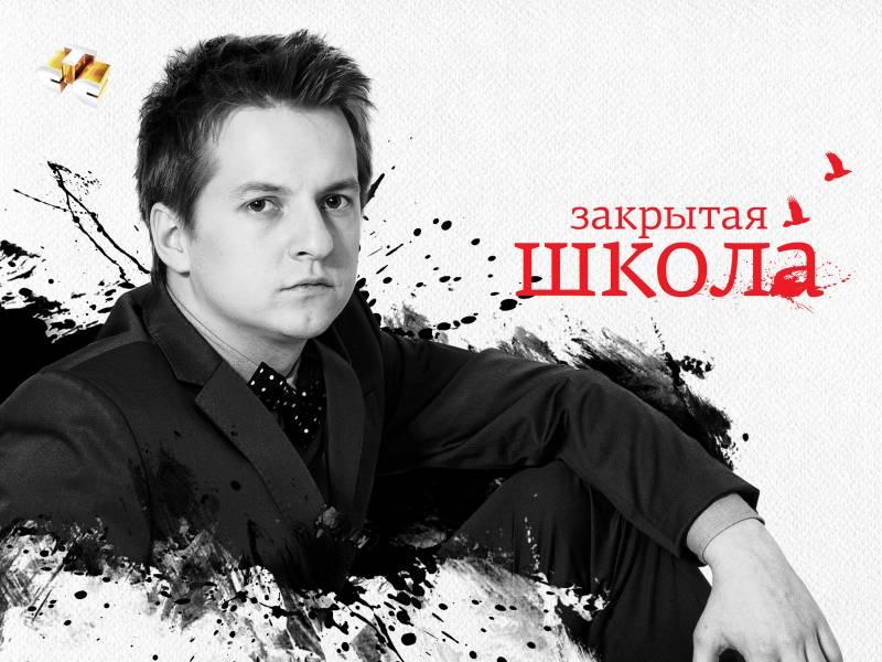 "Обои ""Закрытая школа"": oseriale.ru/actor/igor_yurtaev.html"